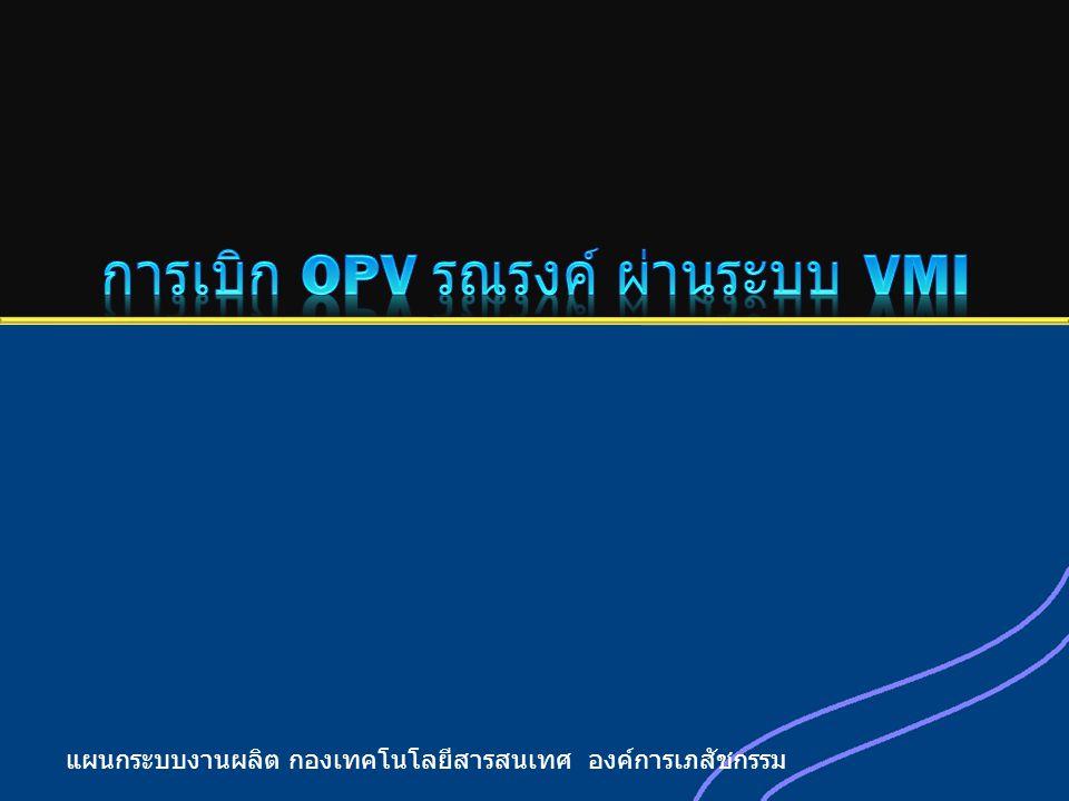 การเบิก OPV รณรงค์ ผ่านระบบ VMI