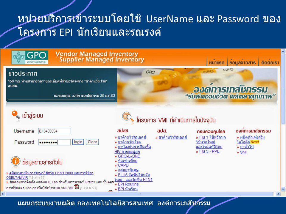 หน่วยบริการเข้าระบบโดยใช้ UserName และ Password ของ โครงการ EPI นักเรียนและรณรงค์