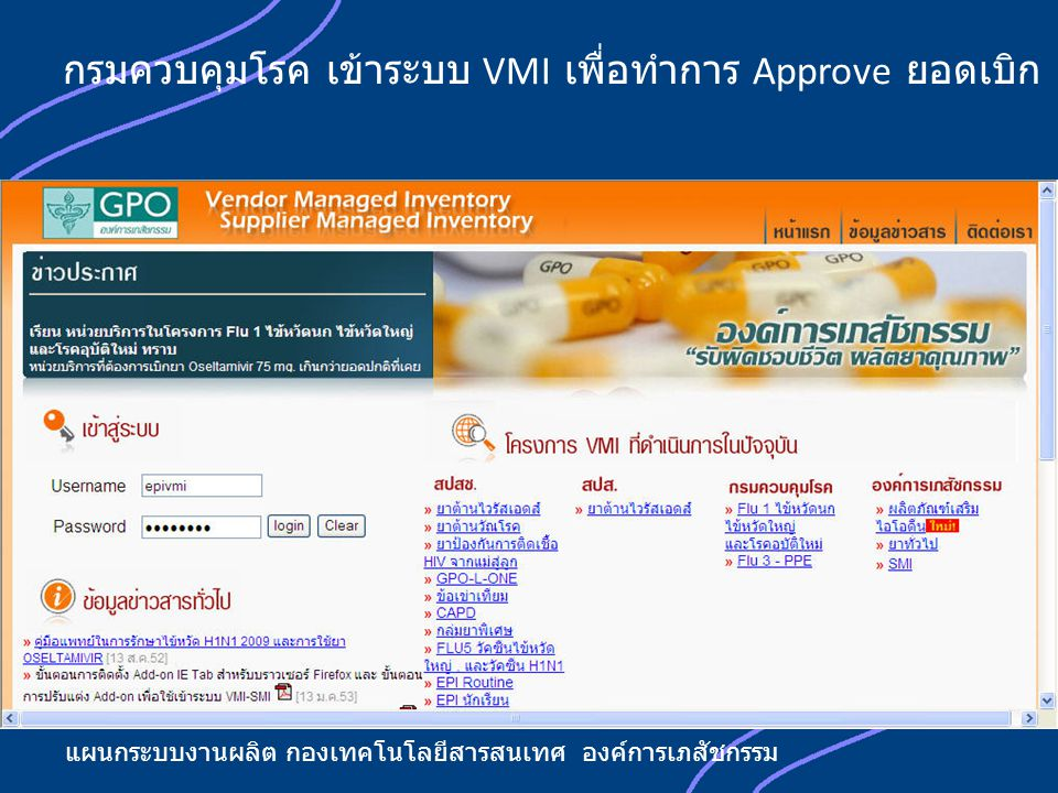 กรมควบคุมโรค เข้าระบบ VMI เพื่อทำการ Approve ยอดเบิก OPV