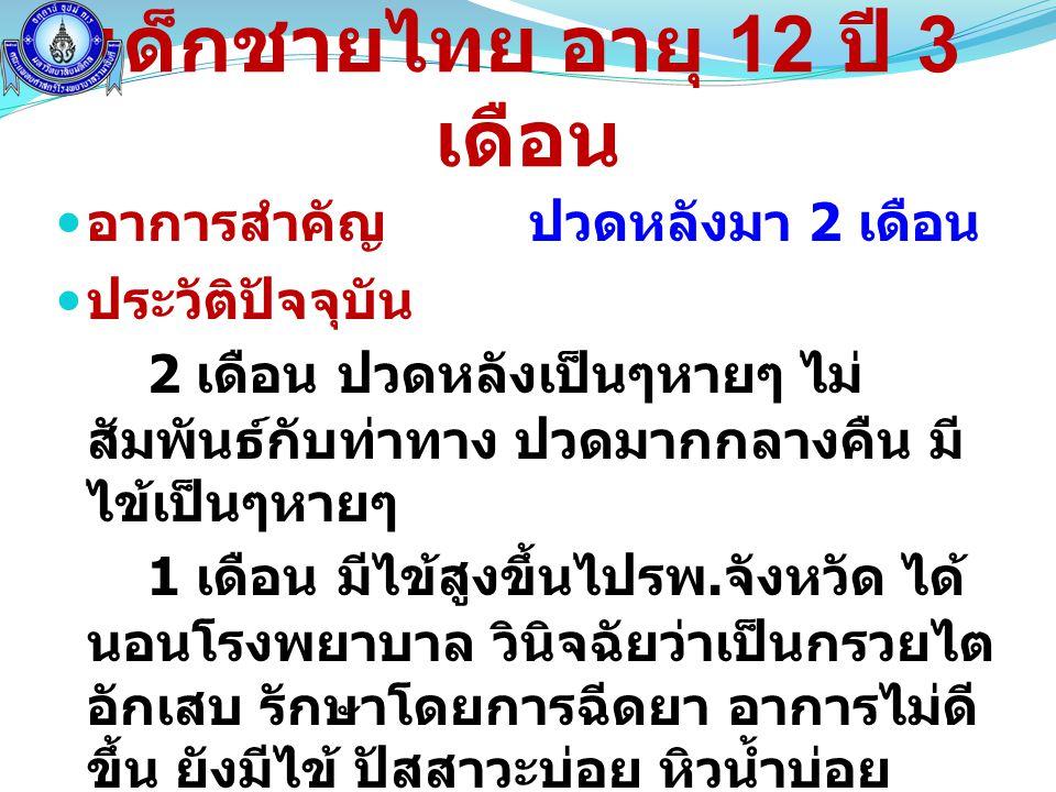 เด็กชายไทย อายุ 12 ปี 3 เดือน