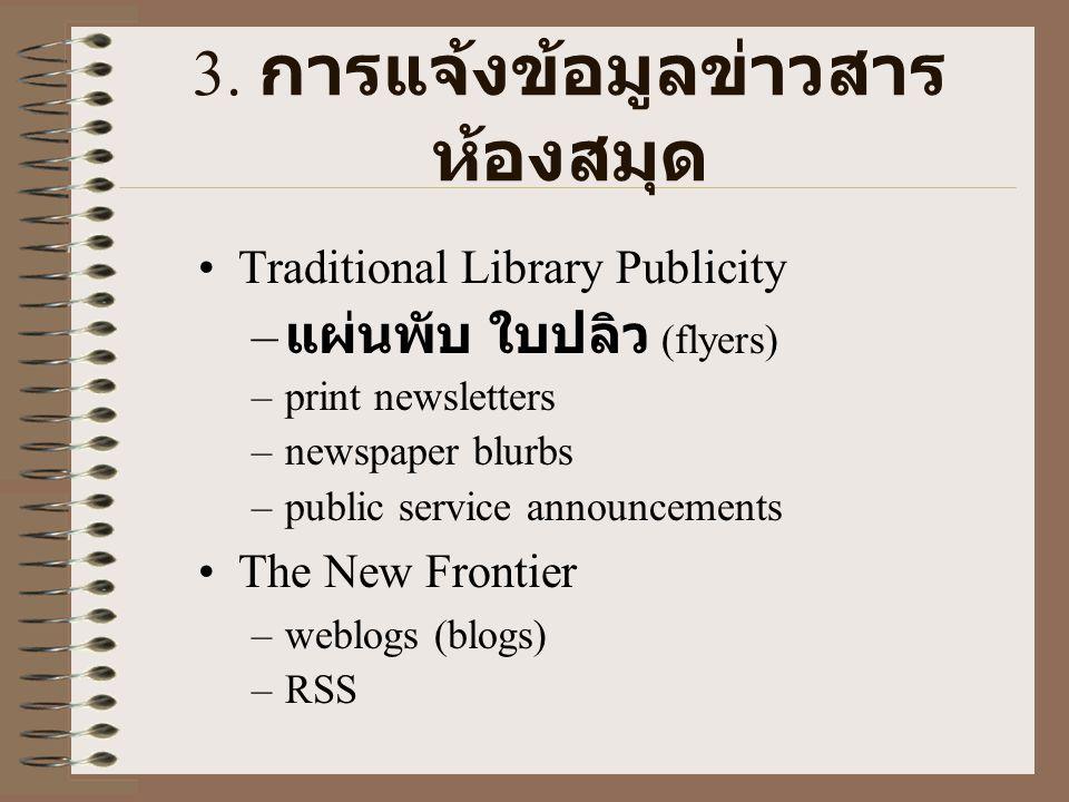 3. การแจ้งข้อมูลข่าวสารห้องสมุด