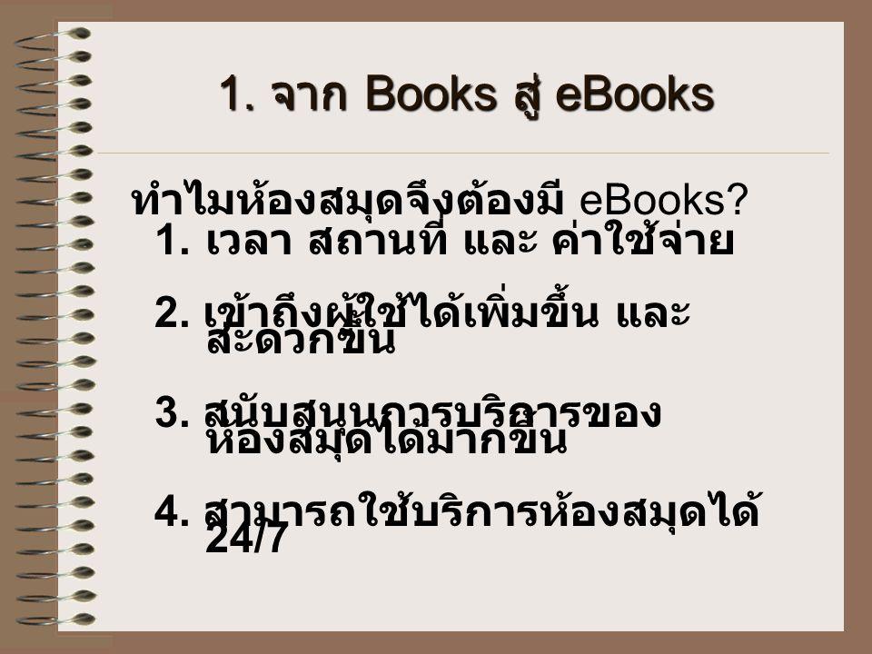 1. จาก Books สู่ eBooks เวลา สถานที่ และ ค่าใช้จ่าย