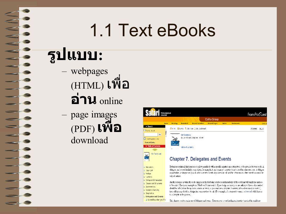 1.1 Text eBooks รูปแบบ: webpages (HTML) เพื่ออ่าน online