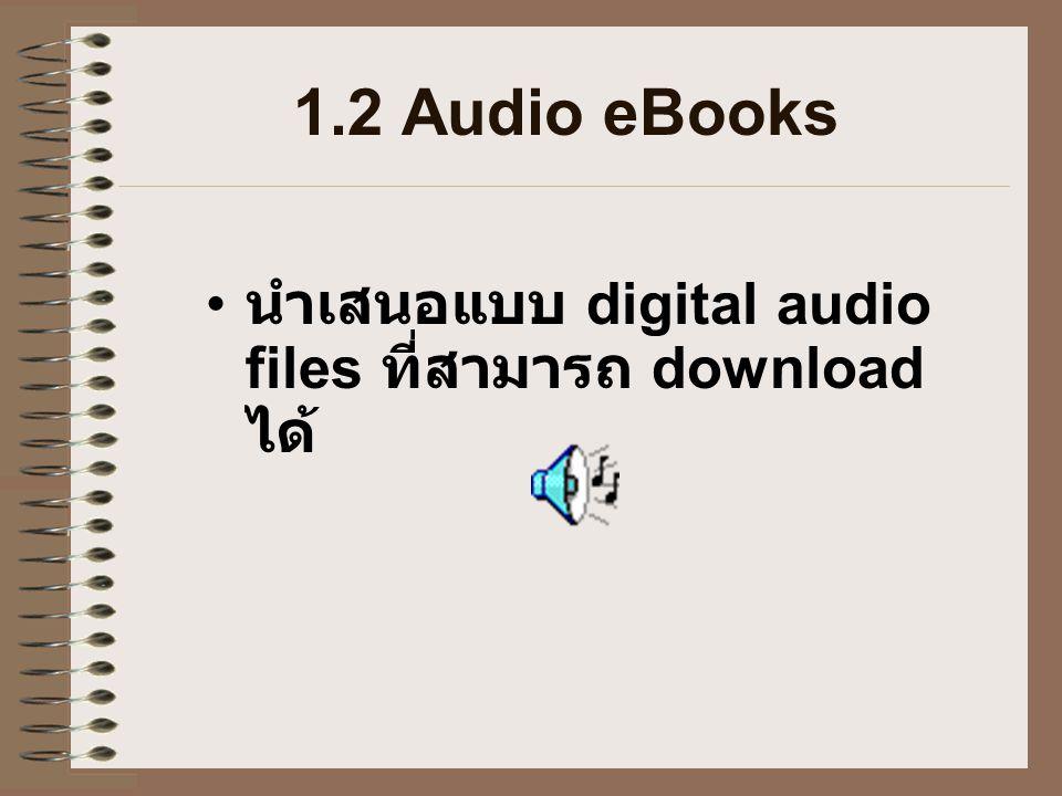 1.2 Audio eBooks นำเสนอแบบ digital audio files ที่สามารถ download ได้