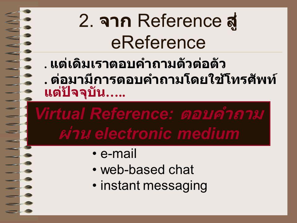 2. จาก Reference สู่ eReference