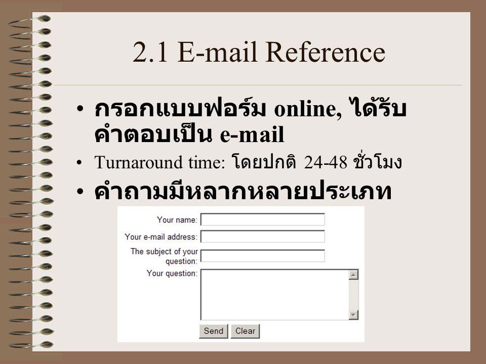 2.1 E-mail Reference กรอกแบบฟอร์ม online, ได้รับคำตอบเป็น e-mail