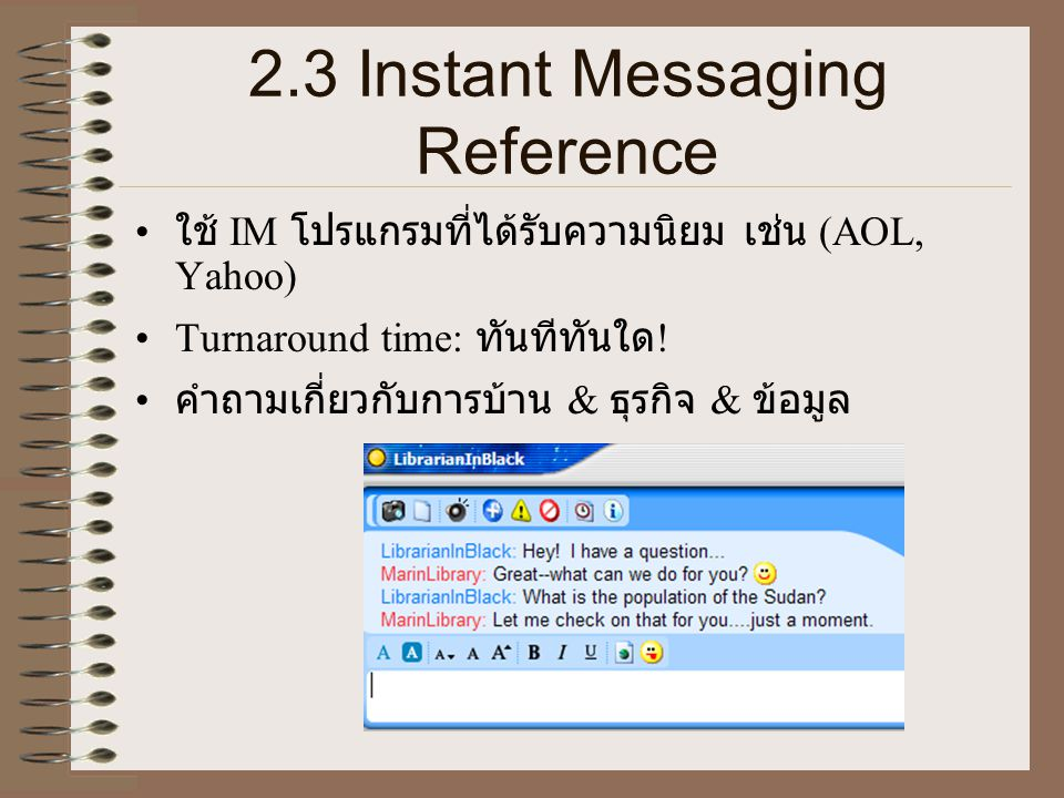 2.3 Instant Messaging Reference