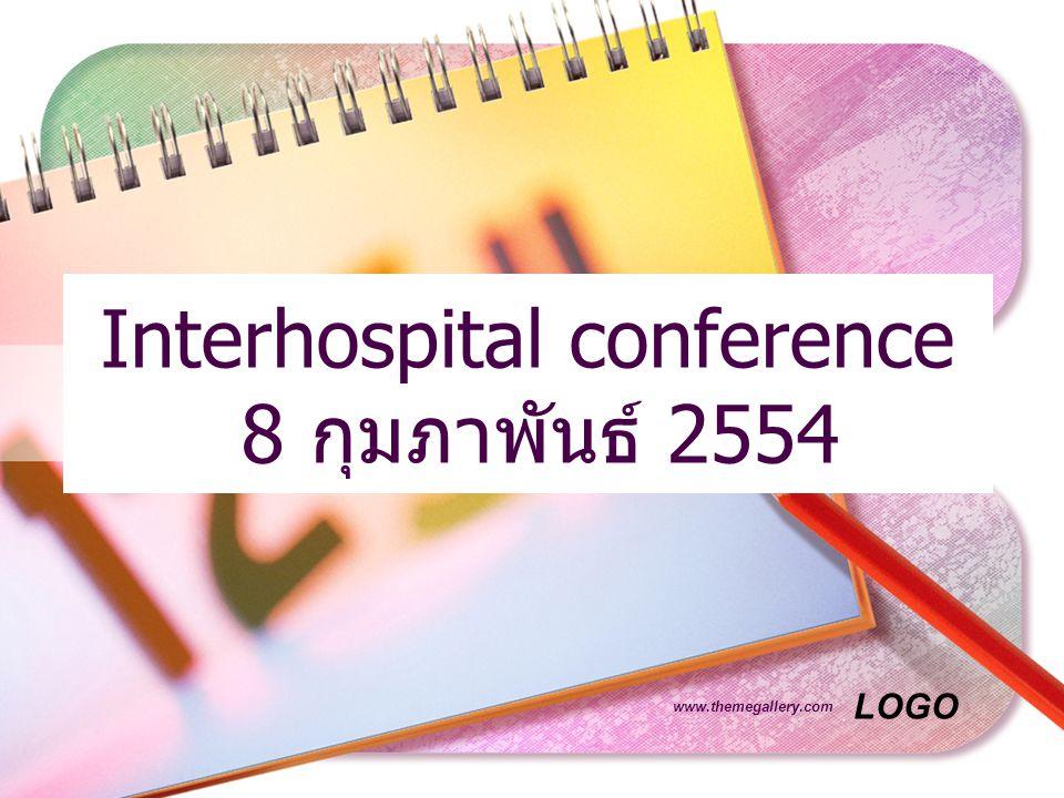 Interhospital conference 8 กุมภาพันธ์ 2554