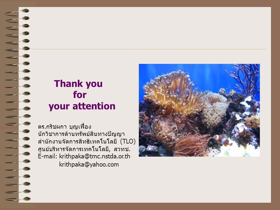 Thank you for your attention ดร.กริชผกา บุญเฟื่อง
