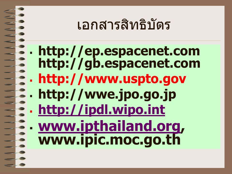 www.ipthailand.org, www.ipic.moc.go.th