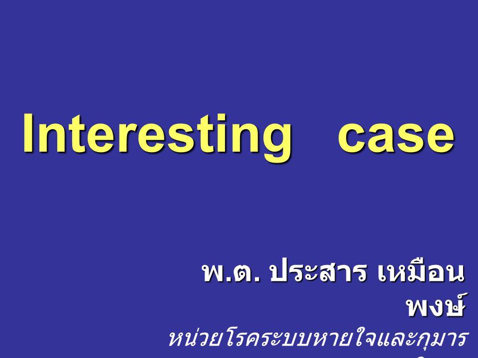 Interesting case พ.ต. ประสาร เหมือนพงษ์