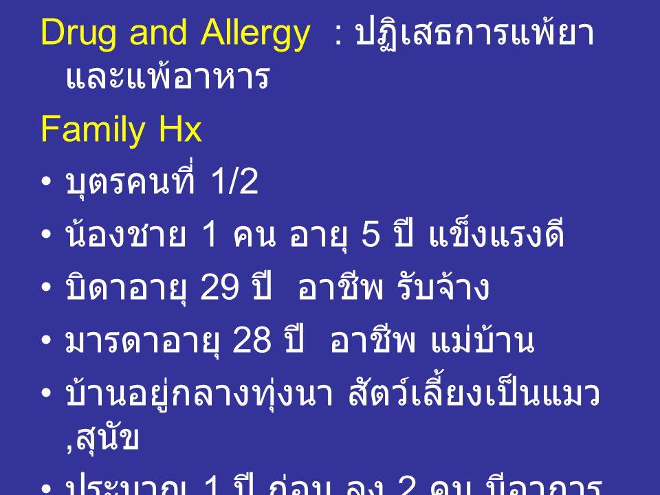 Drug and Allergy : ปฏิเสธการแพ้ยา และแพ้อาหาร