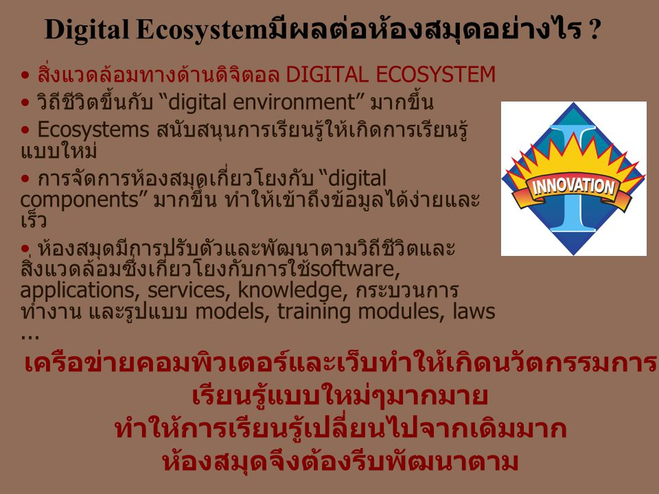 Digital Ecosystemมีผลต่อห้องสมุดอย่างไร