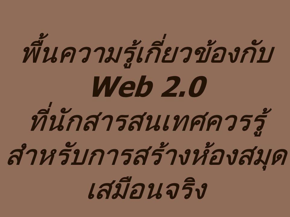 พื้นความรู้เกี่ยวข้องกับ Web 2.0 ที่นักสารสนเทศควรรู้