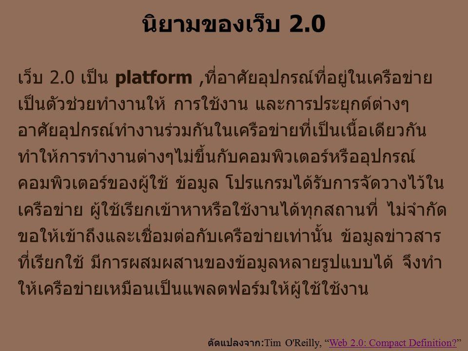 นิยามของเว็บ 2.0