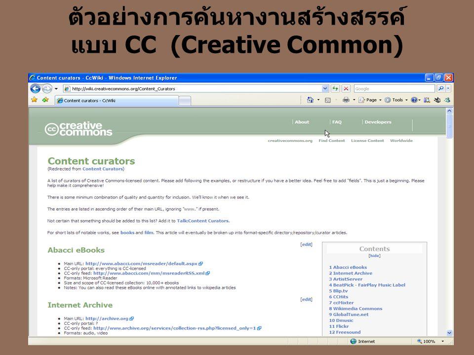 ตัวอย่างการค้นหางานสร้างสรรค์ แบบ CC (Creative Common)