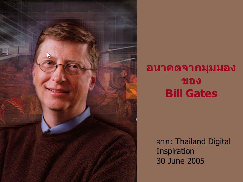 อนาคตจากมุมมองของ Bill Gates