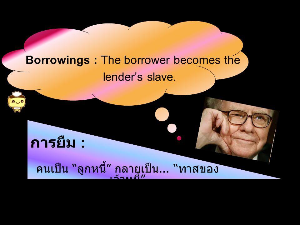 คนเป็น ลูกหนี้ กลายเป็น... ทาสของเจ้าหนี้
