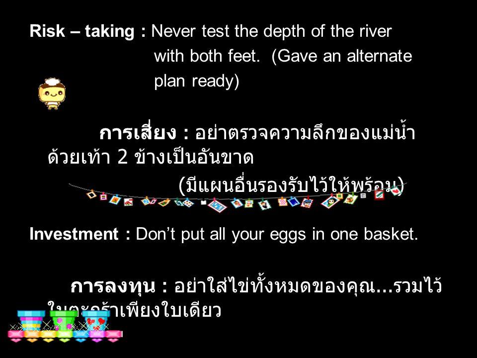 การเสี่ยง : อย่าตรวจความลึกของแม่น้ำด้วยเท้า 2 ข้างเป็นอันขาด