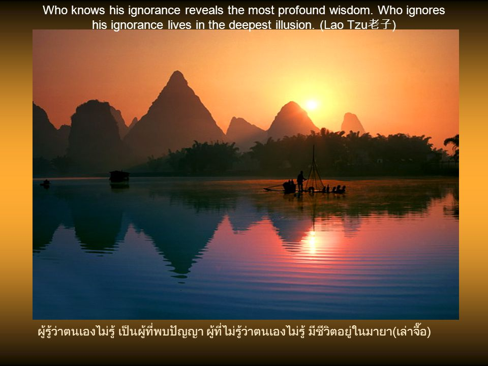 Who knows his ignorance reveals the most profound wisdom