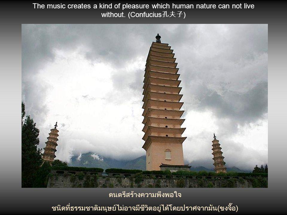 ดนตรีสร้างความพึงพอใจ