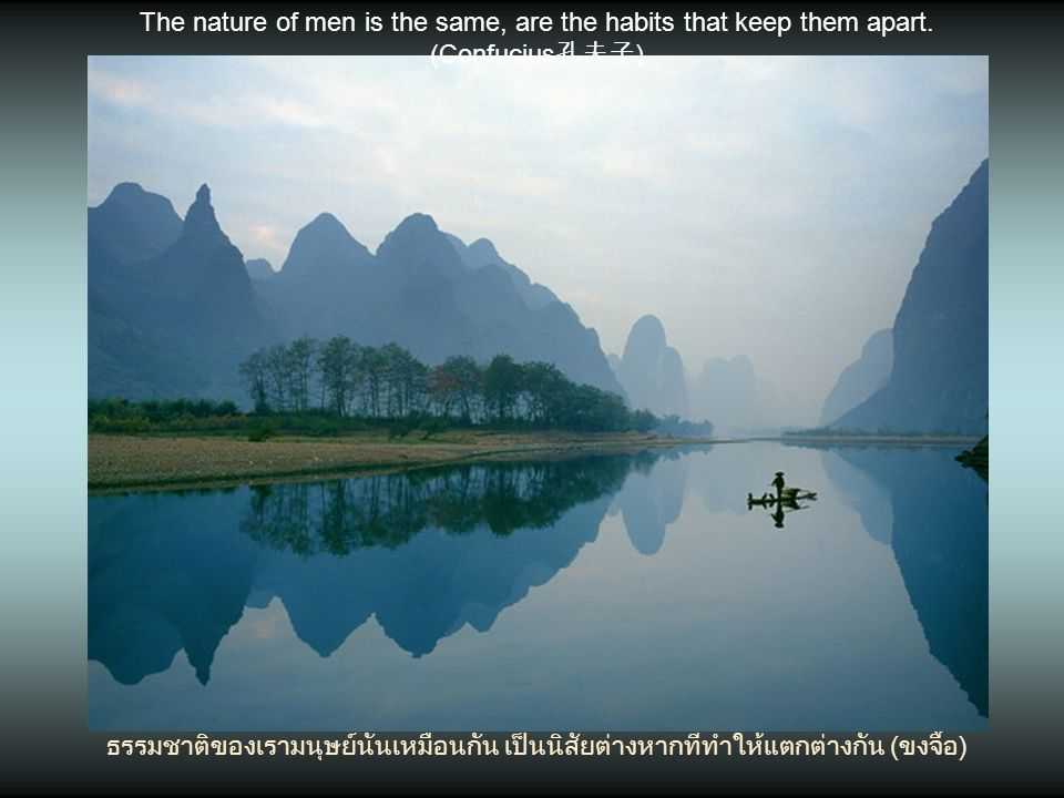 The nature of men is the same, are the habits that keep them apart