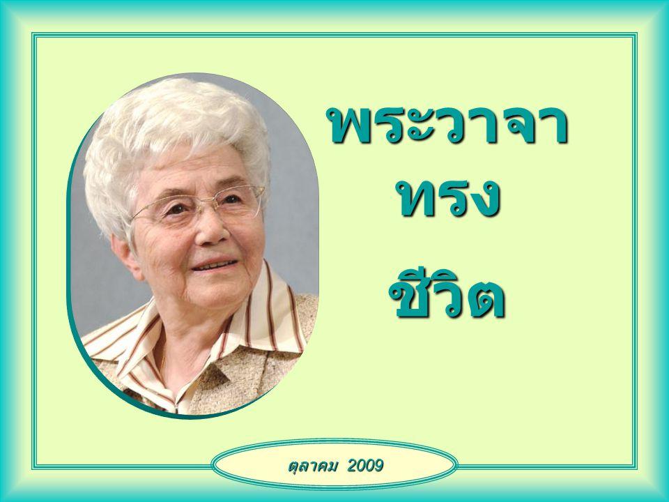 พระวาจา ทรง ชีวิต ตุลาคม 2009