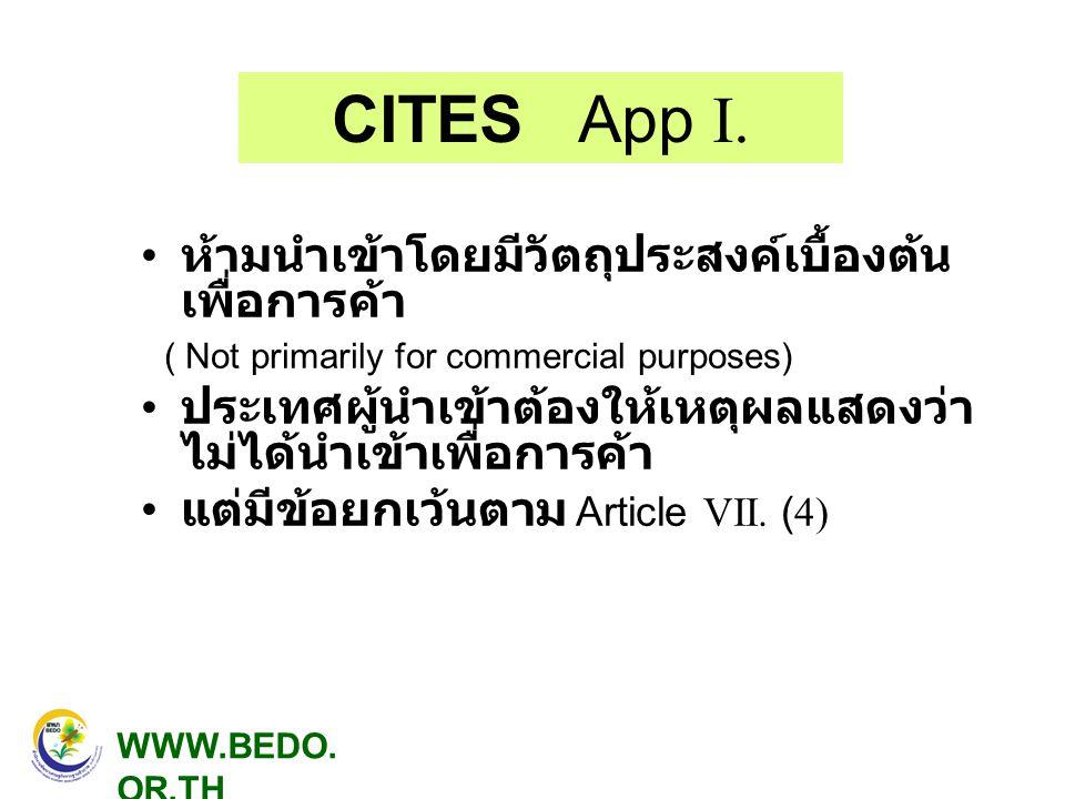 CITES App I. ห้ามนำเข้าโดยมีวัตถุประสงค์เบื้องต้นเพื่อการค้า