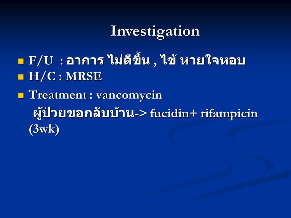 Investigation F/U : อาการ ไม่ดีขึ้น , ไข้ หายใจหอบ H/C : MRSE