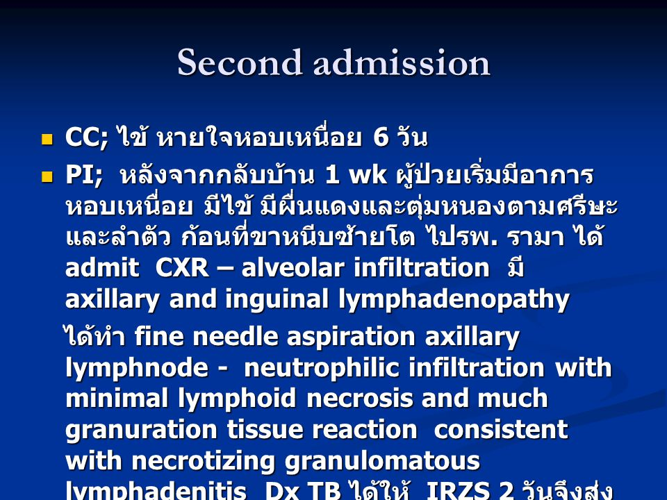 Second admission CC; ไข้ หายใจหอบเหนื่อย 6 วัน