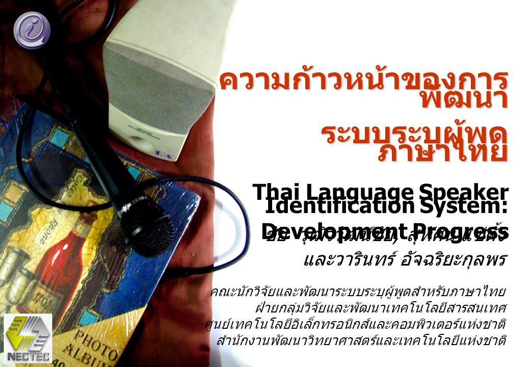 ความก้าวหน้าของการพัฒนา ระบบระบุผู้พูดภาษาไทย