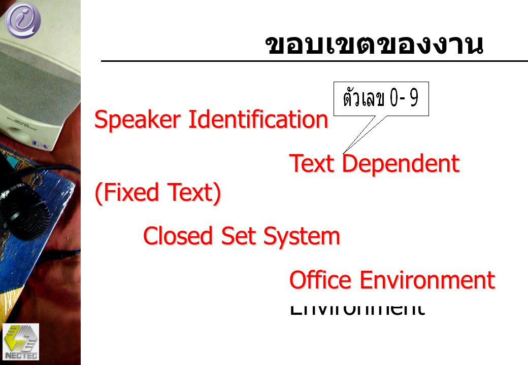 ขอบเขตของงาน Speaker Identification Text Dependent (Fixed Text)