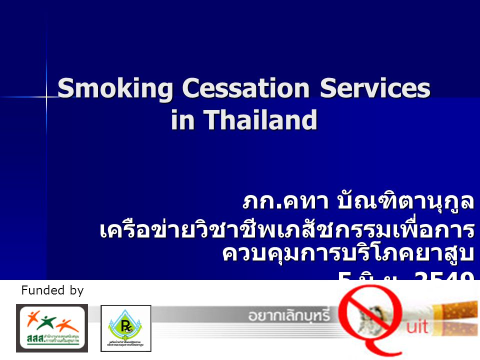 Smoking Cessation Services in Thailand
