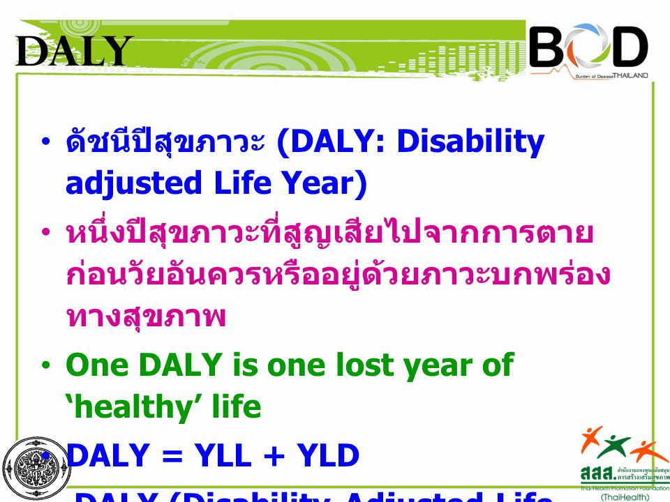 DALY ดัชนีปีสุขภาวะ (DALY: Disability adjusted Life Year)