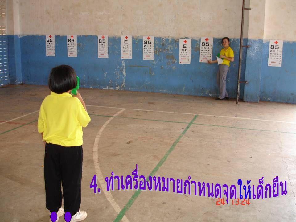 4. ทำเครื่องหมายกำหนดจุดให้เด็กยืน