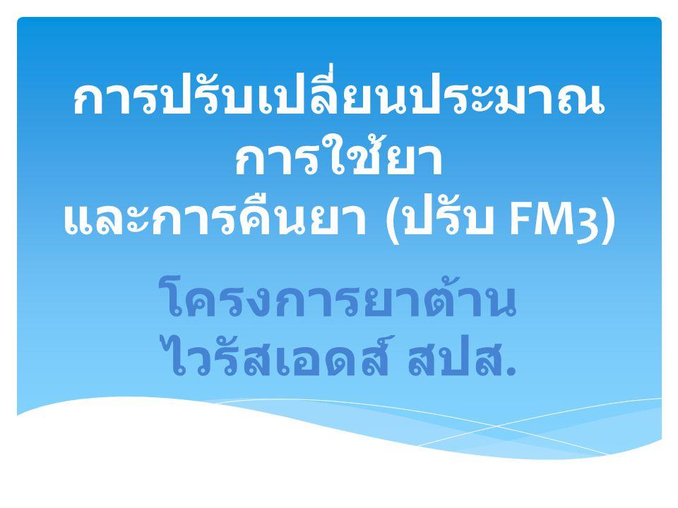 การปรับเปลี่ยนประมาณการใช้ยา และการคืนยา (ปรับ FM3)