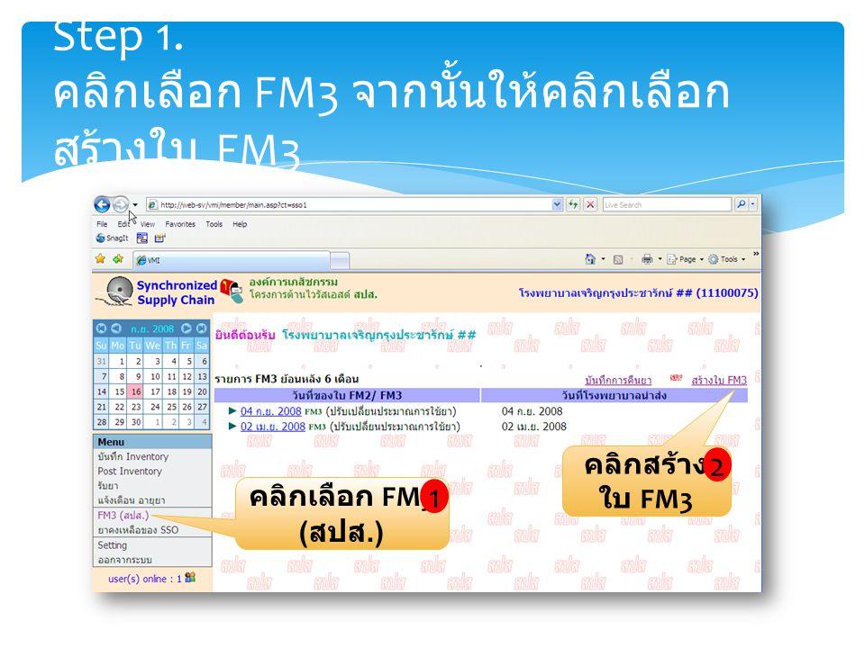 Step 1. คลิกเลือก FM3 จากนั้นให้คลิกเลือก สร้างใบ FM3