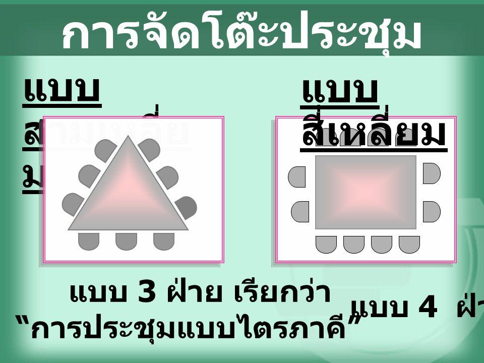 การจัดโต๊ะประชุม แบบสามเหลี่ยม แบบสี่เหลี่ยม แบบ 3 ฝ่าย เรียกว่า