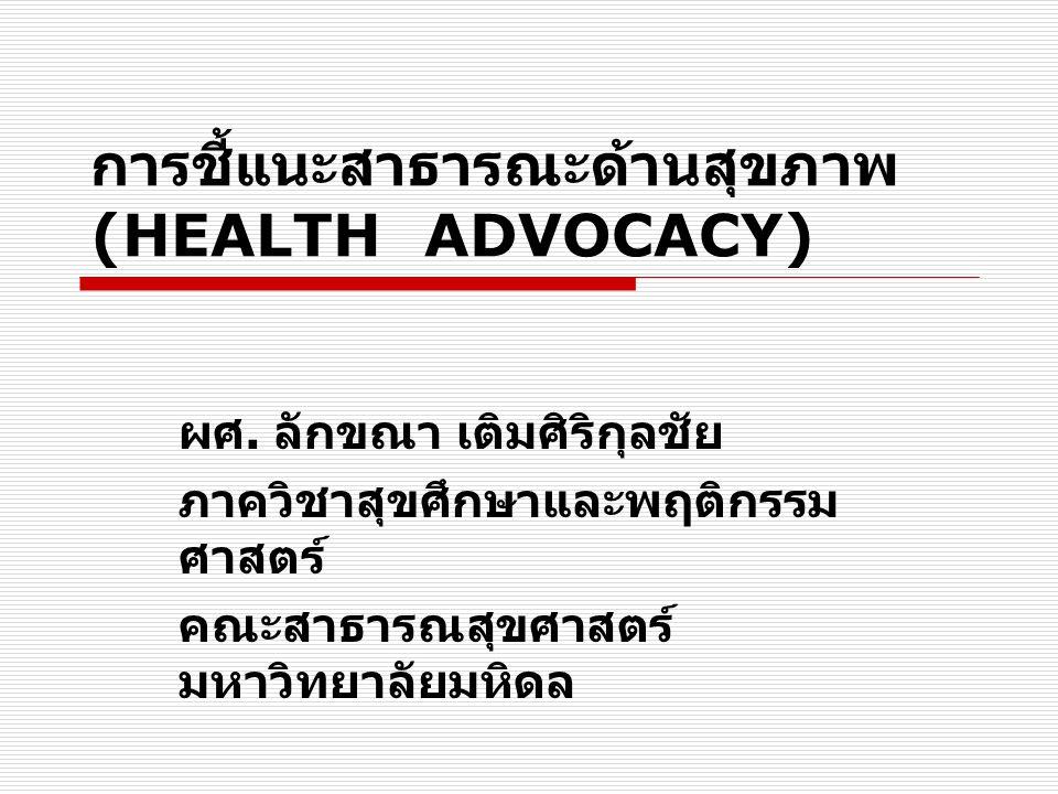 การชี้แนะสาธารณะด้านสุขภาพ (HEALTH ADVOCACY)