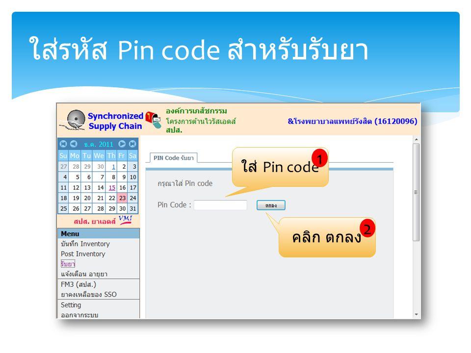 ใส่รหัส Pin code สำหรับรับยา