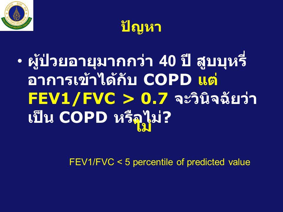 ปัญหา ผู้ป่วยอายุมากกว่า 40 ปี สูบบุหรี่ อาการเข้าได้กับ COPD แต่ FEV1/FVC > 0.7 จะวินิจฉัยว่าเป็น COPD หรือไม่