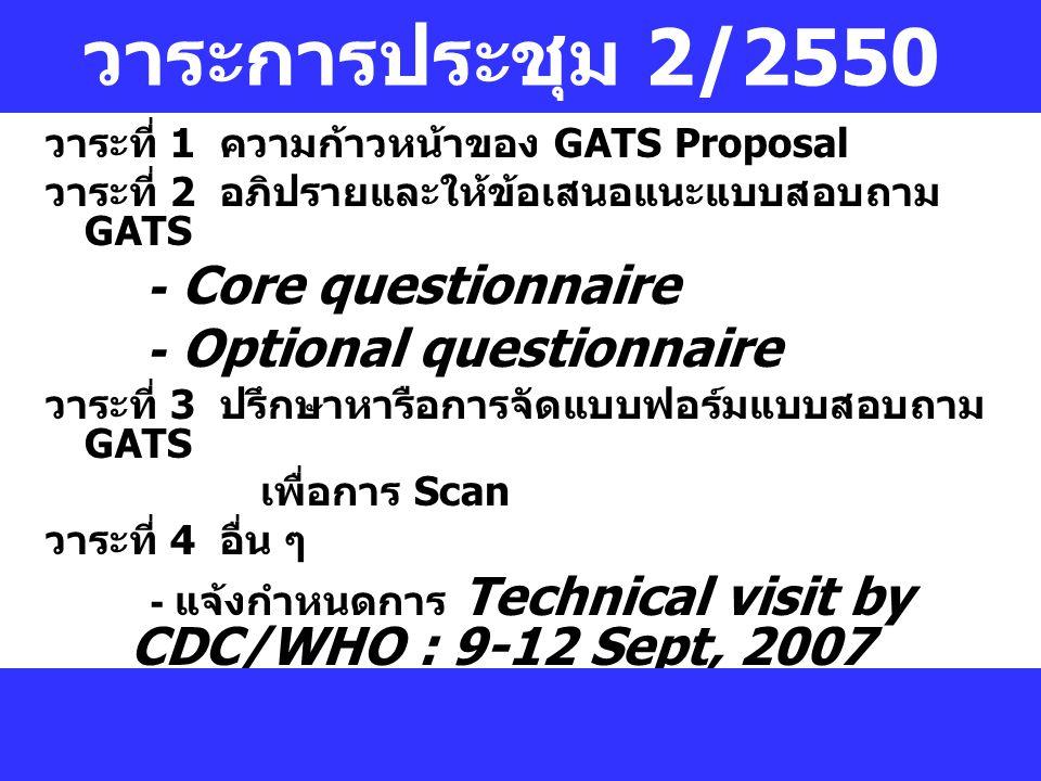 วาระการประชุม 2/2550 - Optional questionnaire