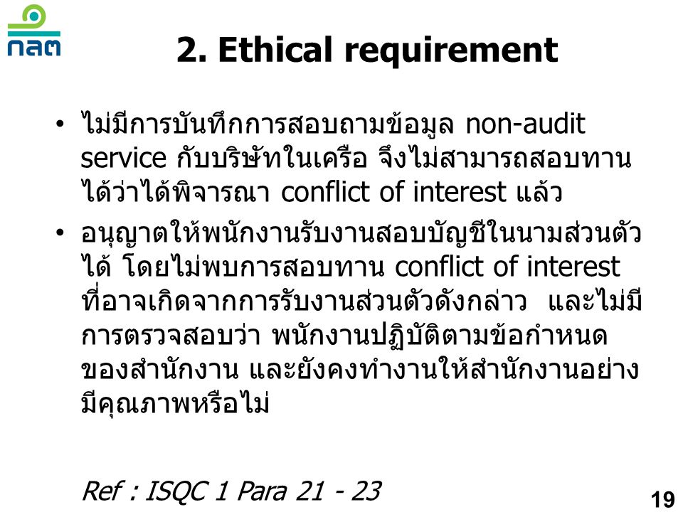 2. Ethical requirement Ref : ISQC 1 Para 21 - 23