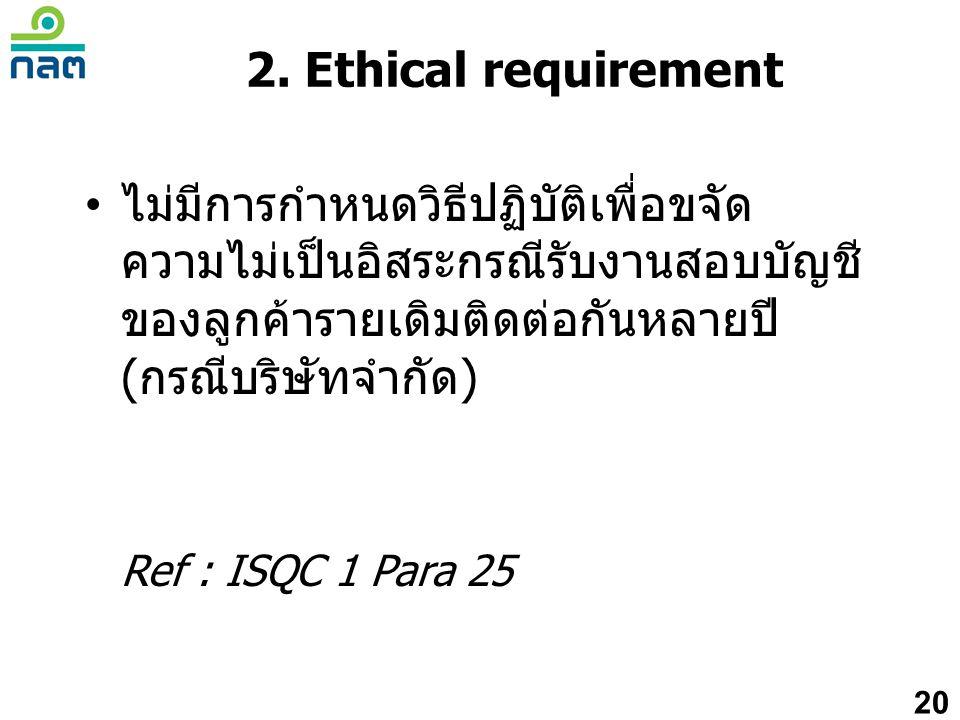2. Ethical requirement ไม่มีการกำหนดวิธีปฏิบัติเพื่อขจัด ความไม่เป็นอิสระกรณีรับงานสอบบัญชี ของลูกค้ารายเดิมติดต่อกันหลายปี (กรณีบริษัทจำกัด)