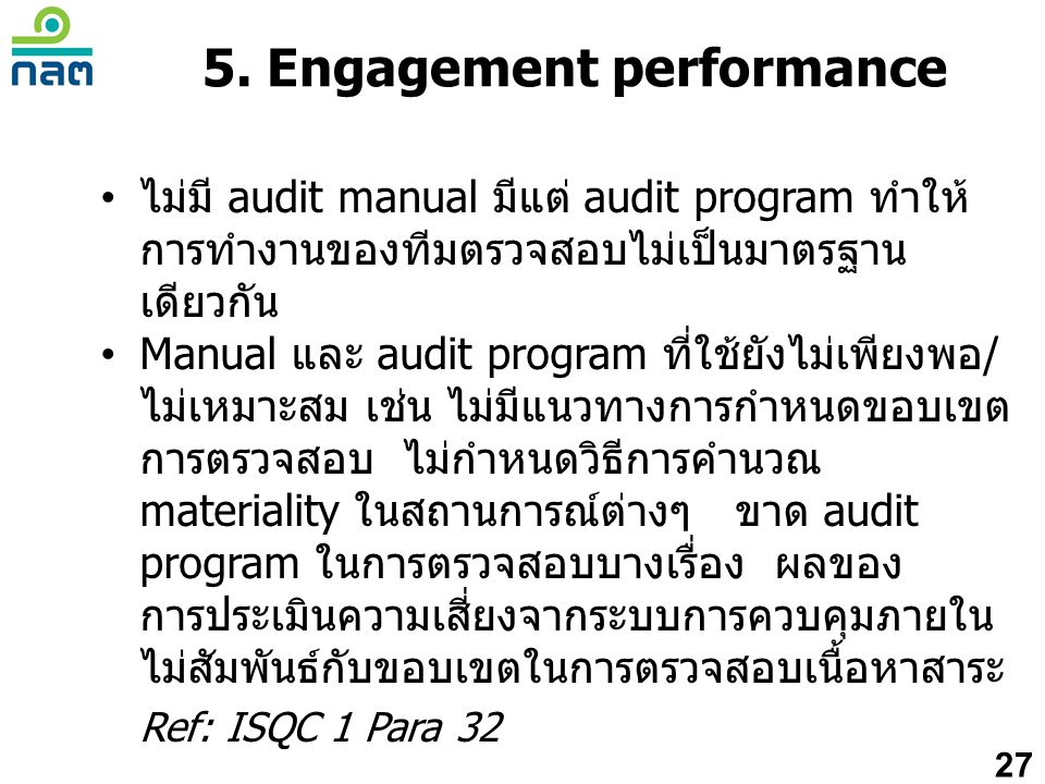 5. Engagement performance