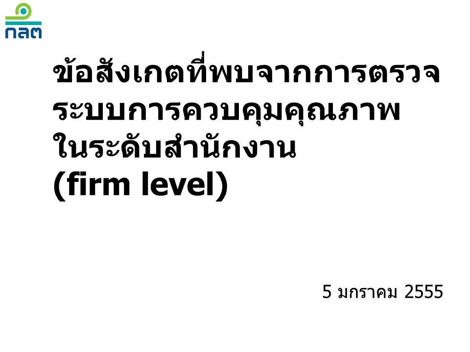 ข้อสังเกตที่พบจากการตรวจ ระบบการควบคุมคุณภาพ ในระดับสำนักงาน (firm level)