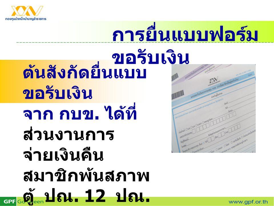 การยื่นแบบฟอร์มขอรับเงิน