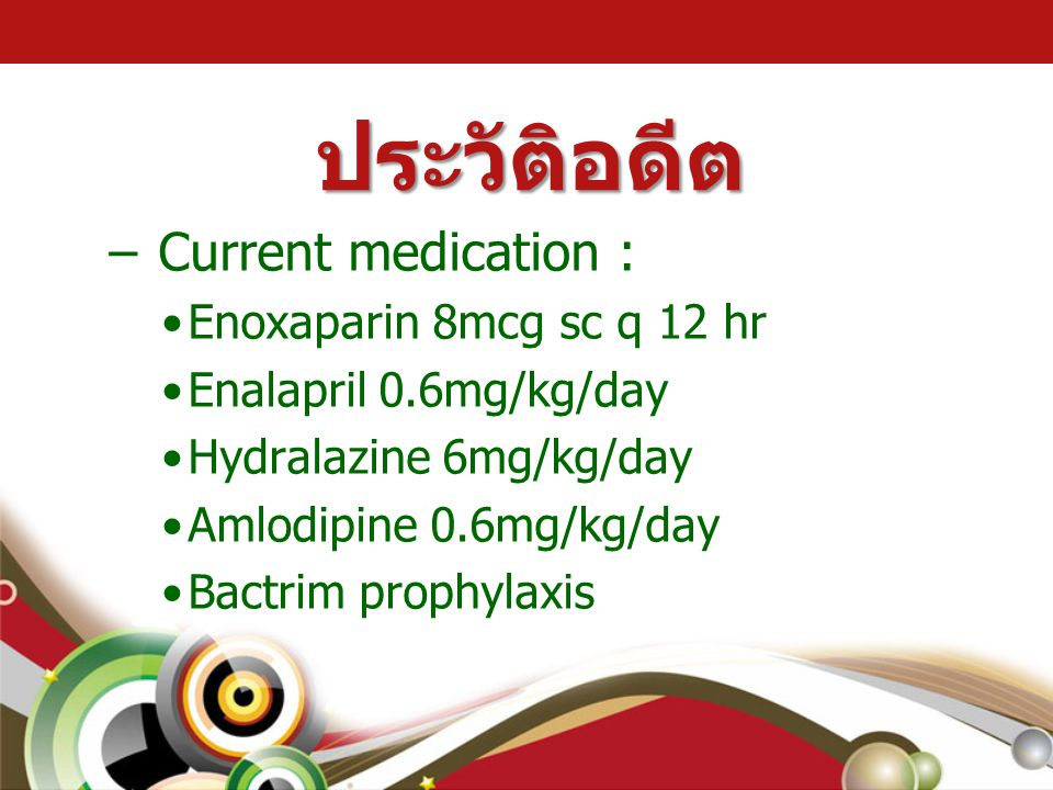 ประวัติอดีต Current medication : Enoxaparin 8mcg sc q 12 hr