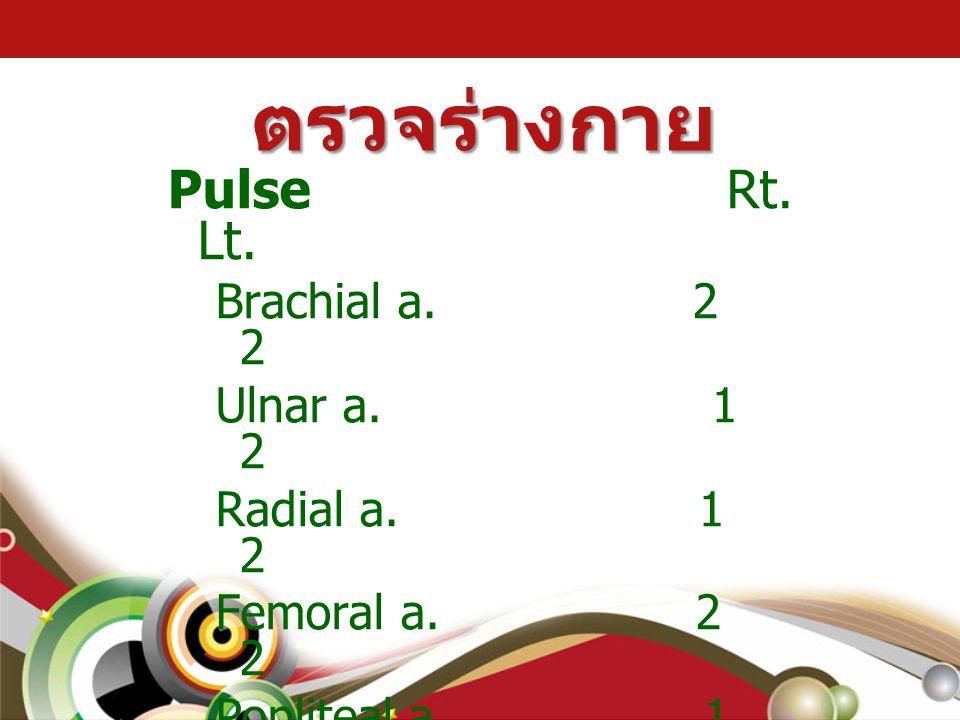ตรวจร่างกาย Pulse Rt. Lt. Brachial a. 2 2 Ulnar a. 1 2 Radial a. 1 2