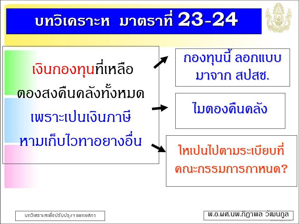 บทวิเคราะห์ มาตราที่ 23-24